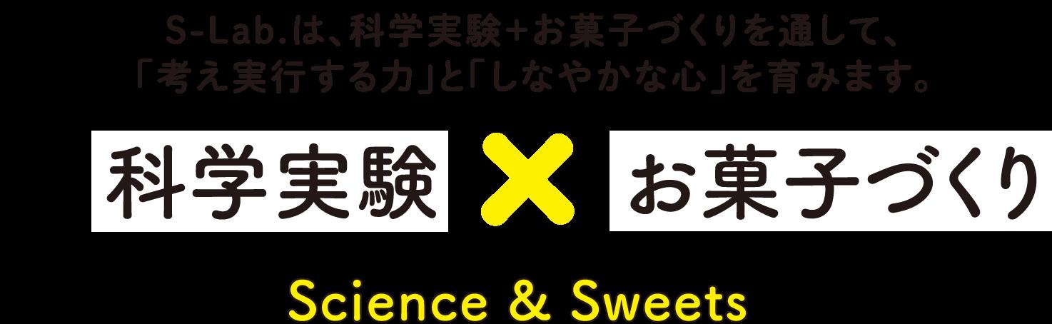 S-Lab.は、科学実験+お菓子づくりを通して、「考え、実行する力」と「強く、しなやかな心」を育みます。科学実験 × お菓子づくり