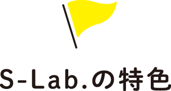 S-Lab.の特色
