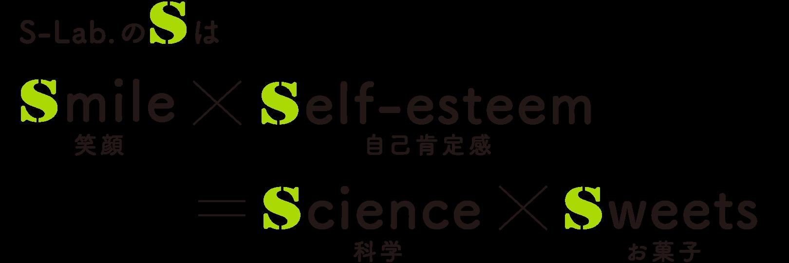 S-Lab.のSはSmile×Self-esteem=Science×Sweets
